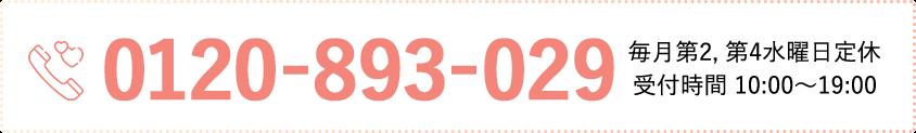 0120-415-076