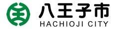八王子市公式ホームページ