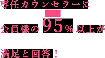 専任カウンセラーに会員様の95%以上が満足と回答!