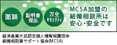 MCSA加盟の結婚相談所は安心・安全です