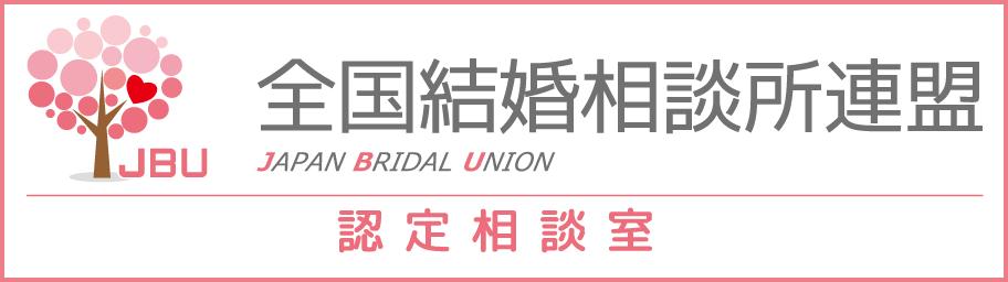 全国結婚相談所連盟