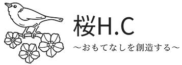 桜ホスピタリティクリエイト