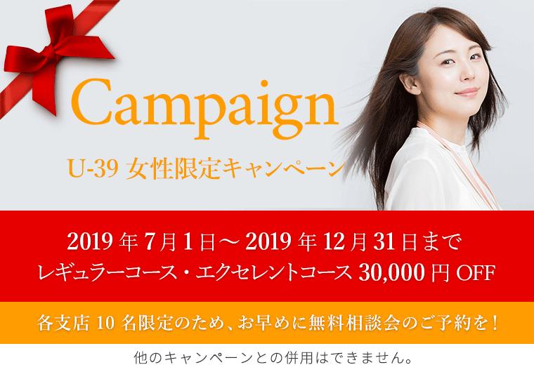 U-39女性限定キャンペーン