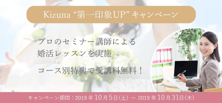 "Kizuna ""第一印象 UP""キャンペーン"