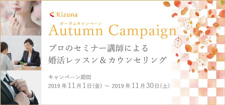 Kizuna Autumn Campaign