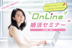 オンラインセミナーのご案内(4月)