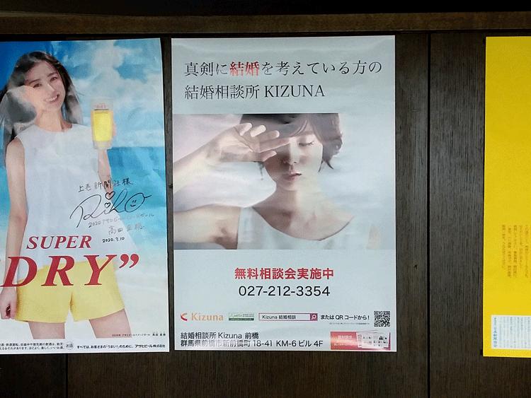 上毛新聞社内ポスター掲出